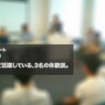 関西でUSCPAとして活躍している3名の体験談。