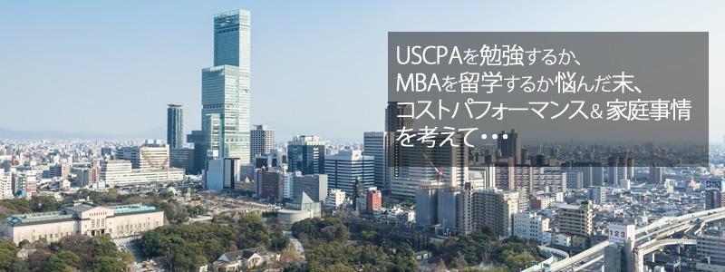 USCPAを勉強するか、MBAを留学するか悩んだ末、コストパフォーマンス&家庭事情を考えて・・・